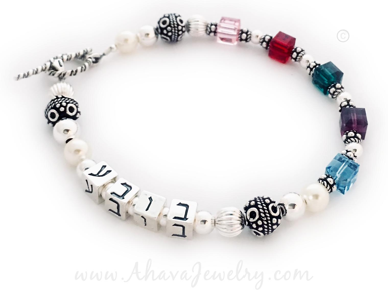 Bet Vuv Bet Ayin Bracelet (right to left) This Bubbe Bracelet is shown with a Twisted Toggle Clasp. Bubbe is written in Hebrew block letters. They offset the Bubbe and added March, February, May, July and October Birthstones - Aquamarine, Amethyst, Emerald, Ruby and Opal Birthstone Crystals.