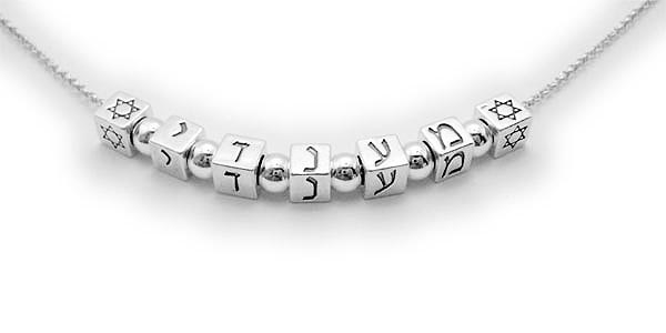 Hebrew Letters on a Hebrew Name Necklace