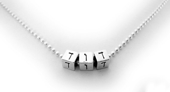 hebrew message jewelry for men - bracelets and necklaces