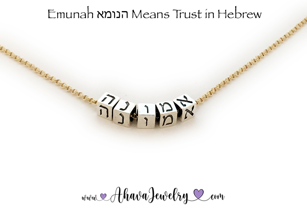 Emunah or אמונה in Hebrew or English  on a Gold Necklace