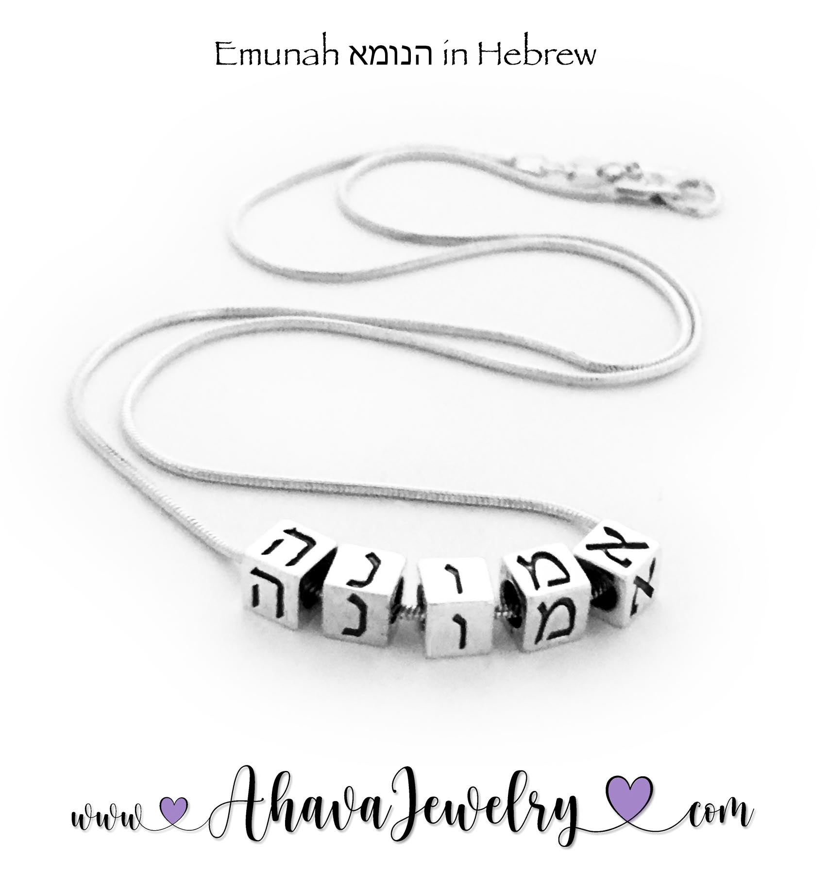 Emunah or אמונה in Hebrew or English  on a Sterling Silver Necklace