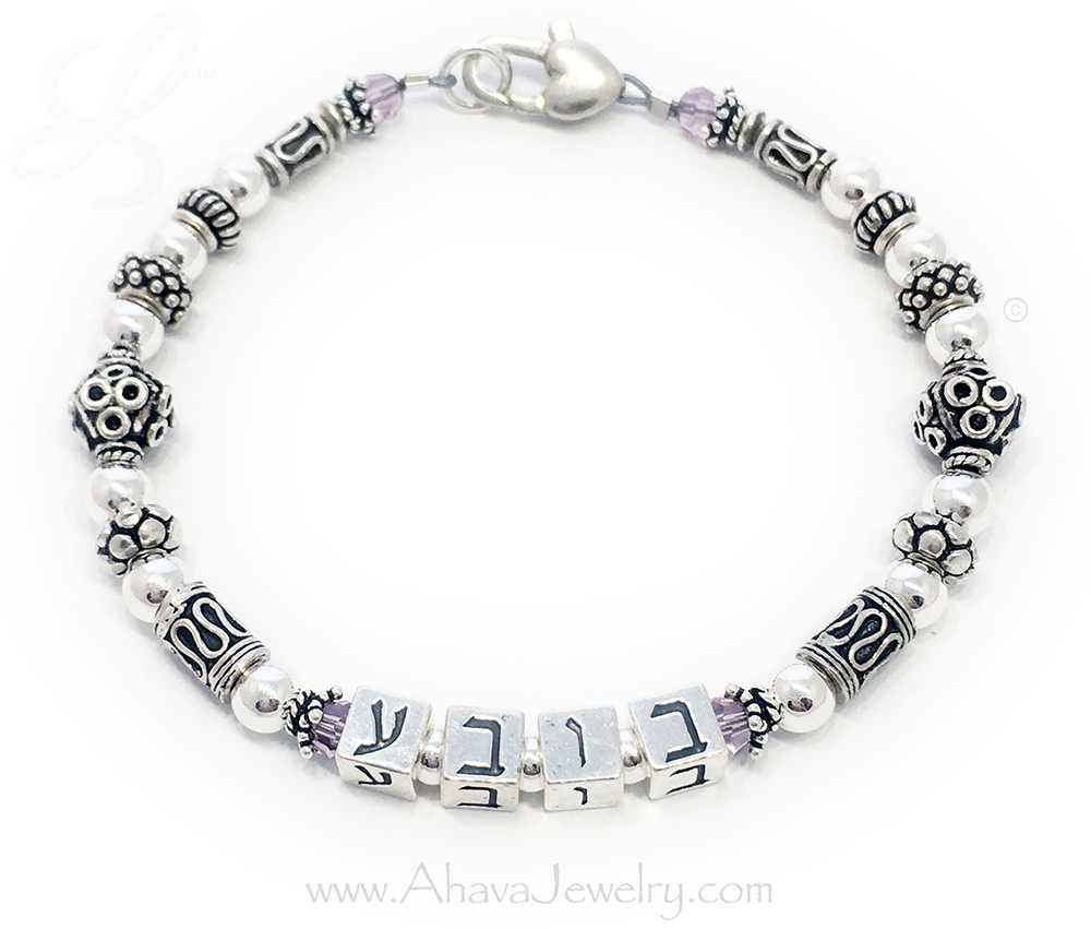 Bubbe Bracelet with June Birthstone Crystals and an upgraded Heart Lobster Claw Clasp. For a bracelet like this enter: Bubbe/June and pick the Heart Lobster Claw Clasp. This bracelet says Bubbe in Hebrew which means Grandma.