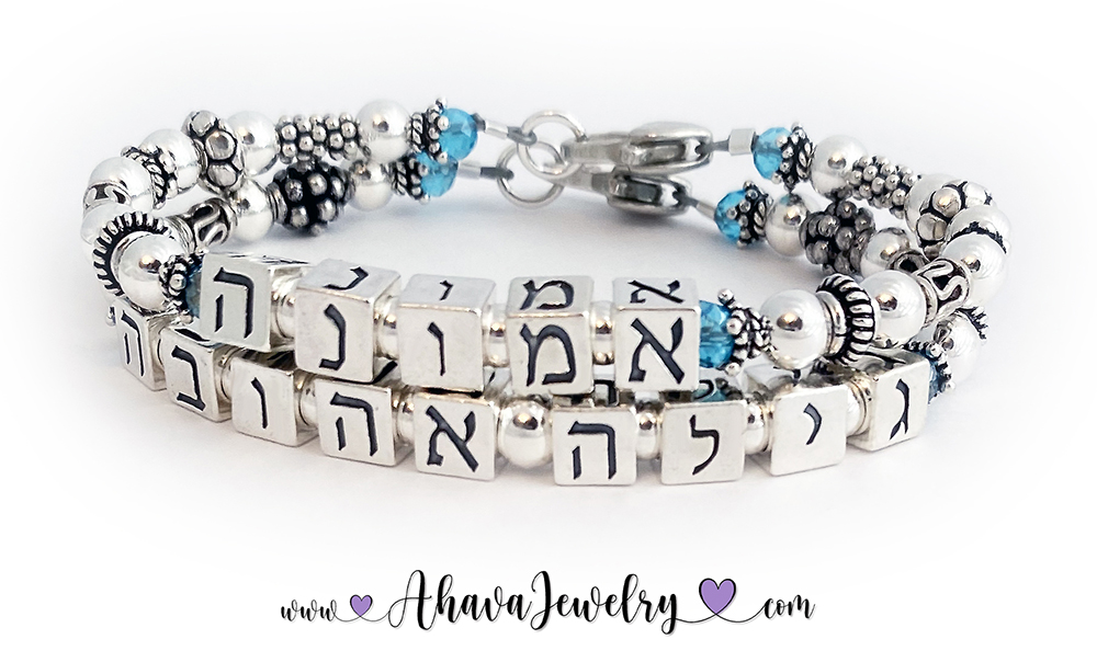 AJ-Gem1-Emunah / אמונה  I have 2 bracelets shown in this picture. The top one says Emunah or אמונה in Hebrew. The bottom one says Gila Ahuva or גילה אהובה in Hebrew. Both Hebrew Bracelets are shown with Aquamarine or March Birthstone Crystals.