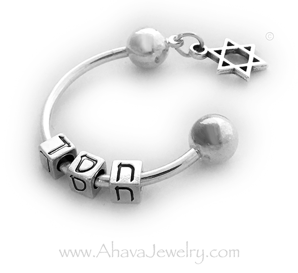 Chesed Key Chain for Dad or Mom - Chesed means loving kindess