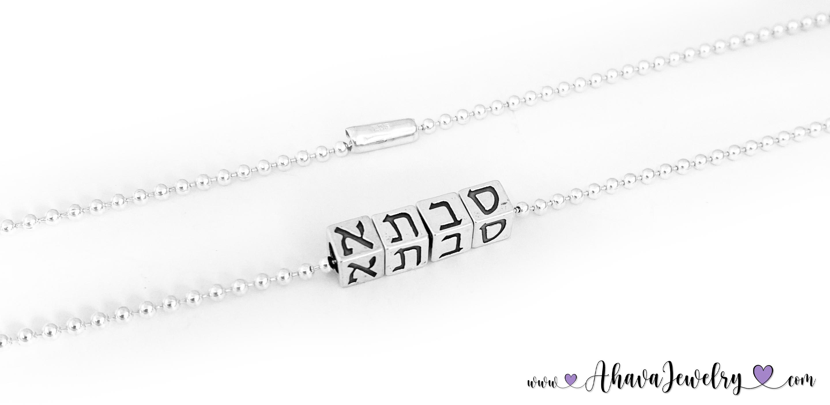 Savta in Hebrew on a 2mm Ball Chain Necklace (all .925 sterling silver)