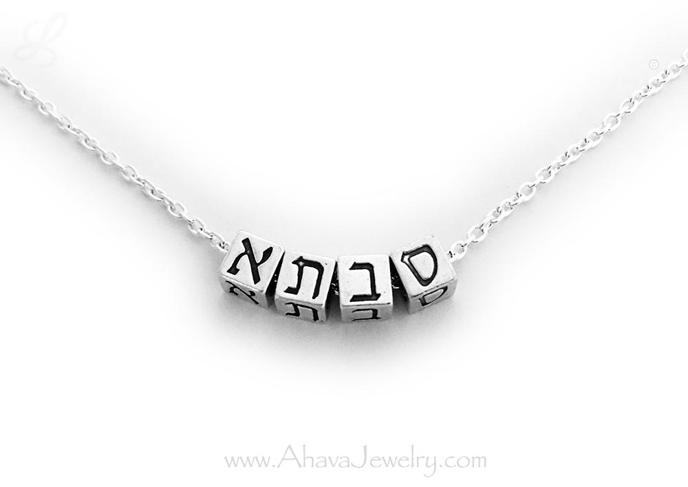 "Savta in Hebrew on 24"" Rolo Chain"