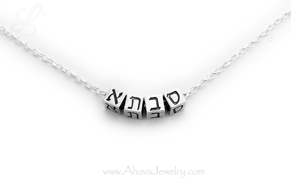 "AJ-N-Rolo-SAFTA Savta in Hebrew on 18"" Rolo Chain"