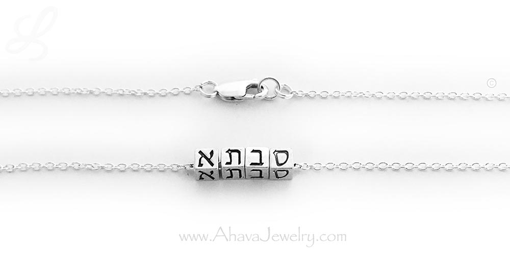 Safta or Savta in Hebrew - Hebrew Safta Necklace (sterling silver)